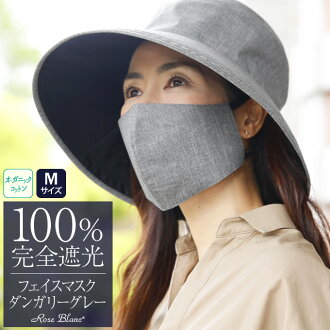 Authentic Light shielding ratio 100% UV shielding factor 100%! Organic cotton specifications オーコット NEW face mask (medium size) dungarees gray skin care mask PM2.5 measures Lady's UV face mask UV cut UV measures water repellency processing Made in JAPAN