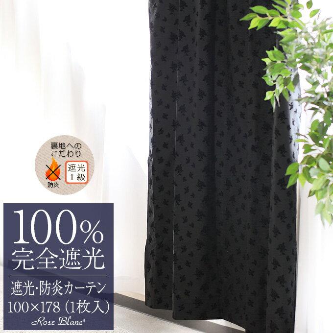 【SALE 20%OFF】日本製 1級遮光 カーテン LL178 フロッキー(100×178サイズ) 1枚入り【Rose Blanc】UVカット 遮熱 防炎 撥水加工 17