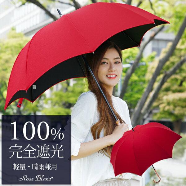 楽天日傘シェアトップ 100%完全遮光 日傘 レディース 遮熱 99%ではダメなんです!晴雨兼用 涼感 プレーン ミドル シャンブレー 55cm【Rose Blanc】晴雨兼用 uvカット 軽量 涼しい 紫外線対策 ブランド 傘 1級遮光 40代 ファッション 30代 母の日
