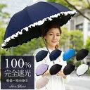 ★2017新色追加★100%完全遮光 遮熱 99%ではダメなんです!晴雨兼用 涼感 シングルフリル ショートサイズ 50cm【Rose Blanc】UV 日傘 ...
