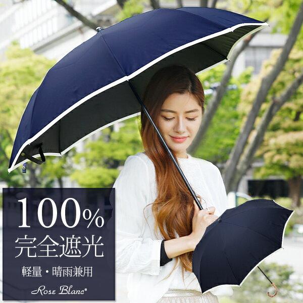 楽天日傘シェアトップ 100%完全遮光 遮熱 99%ではダメなんです!2段 50cm パイピング 晴雨兼用 折りたたみ傘 uvカット 軽量 日傘 折り畳み 涼感 (傘袋付) 傘 レディース 折りたたみ 40代 ファッション 30代 ファッション おしゃれ【Rose Blanc】 母の日