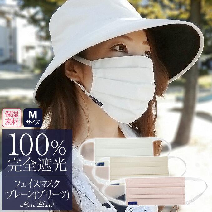 100%完全遮光 99%ではダメなんです!保湿素材 スキンケア加工 フェイスマスク(Mサイズ) プレーン 【Rose Blanc】肌ケア PM2.5対策 レディース UVフェイスマスク UVカット 撥水加工 紫外線対策