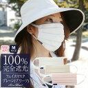 100%完全遮光 99%ではダメなんです!保湿素材 スキンケア加工 フェイスマスク(Mサイズ) プレーン 【Rose Blanc】肌ケア PM2.5対策 レディ...