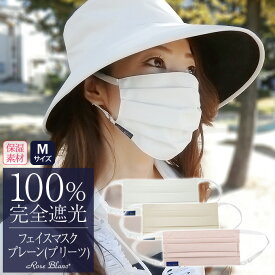 100% 完全遮光 99%ではダメなんです!保湿素材 スキンケア加工 フェイスマスク(Mサイズ) プレーン 【Rose Blanc】肌ケア PM2.5対策 レディース UVフェイスマスク UVカット 撥水加工 紫外線対策