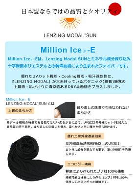 遮蔽率98%以上!日本製遮光UVストール【RoseBlanc】通気性UVカットウェア素材使用レディースシンプルUVウェアUVカットUV対策UVケア遮光巻き物吸汗速乾紫外線カット紫外線対策母の日17ギフト【RCP】