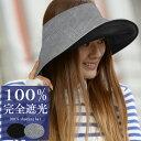 100%完全遮光 99%ではダメなんです!NEWロールサンバイザー (リボン無し) 【Rose Blanc】UVカット帽子 レディース UV帽子 UVカット つ...