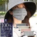 100% 完全遮光 99%ではダメなんです!保湿素材 スキンケア加工 フェイスマスク(Mサイズ) ダンガリー&ギンガム 【Rose Blanc】肌ケア レディース UVマスク UVカット 撥水加工 PM2.5 紫外線対策