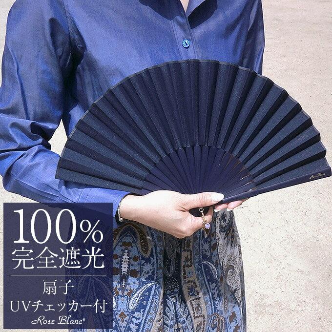 ロサブラン 扇子 100%完全遮光99%ではダメなんです!UVチェッカーロゴチャーム付 15【RCP】