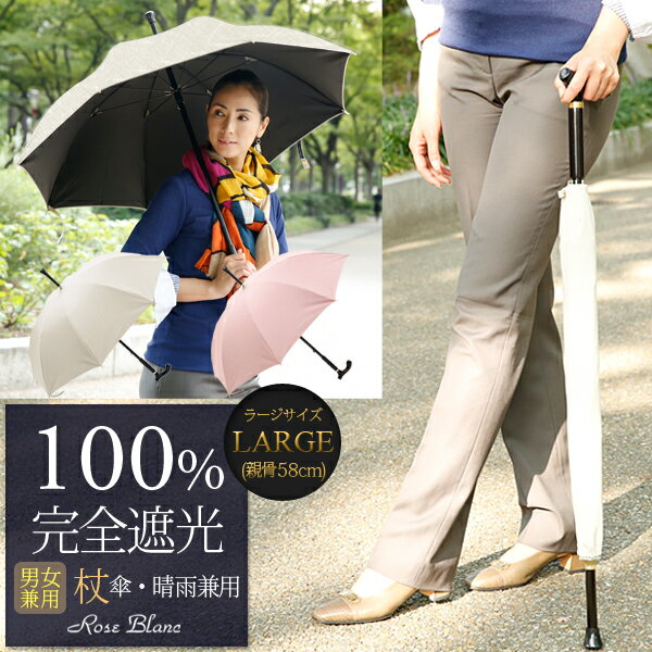 【SALE 40%OFF】100%完全遮光 遮熱 杖傘 男女兼用 99%ではダメなんです!涼感 晴雨兼用傘 ラージサイズ(親骨58cm) ロサブラン杖傘 日傘 UVカット 1級遮光 14