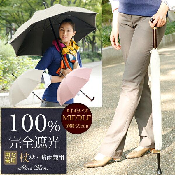 【SALE 40%OFF】100%完全遮光 遮熱 杖傘 男女兼用 99%ではダメなんです!涼感 晴雨兼用傘 ミドルサイズ(親骨55cm) ロサブラン杖傘 日傘 1級遮光 14