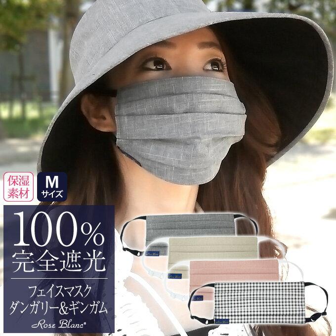 100%完全遮光 99%ではダメなんです!保湿素材 スキンケア加工 フェイスマスク(Mサイズ) ダンガリー&ギンガム 【Rose Blanc】肌ケア レディース UVマスク UVカット 撥水加工 PM2.5 紫外線対策