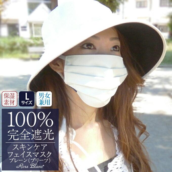 100%完全遮光 99%ではダメなんです!保湿素材 スキンケア加工 フェイスマスク(Lサイズ) プレーン 男女兼用 【Rose Blanc】肌ケア PM2.5対策 UVフェイスマスク UV対策 撥水加工 紫外線カット