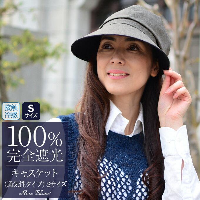 100%完全遮光 99%ではダメなんです!キャスケット (通気性タイプ) Sサイズ ダンガリー【Rose Blanc】接触冷感素材 uv 帽子 レディース つば広 日よけ UVカット 撥水加工 40代 ファッション 30代 ファッション