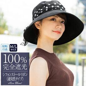 100% 完全遮光 99%ではダメなんです!ドットシフォン付ハット FREE 13cm (つば裏遮光タイプ)シャンブレーブラック 【Rose Blanc】 折りたたみ uv 帽子 レディース つば広 UVカット帽子 40代 ファッション 30代 母の日