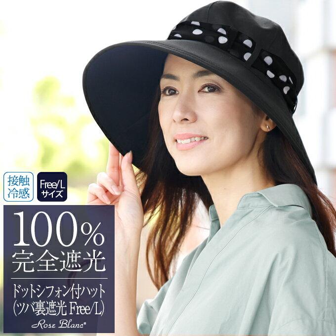100%完全遮光 99%ではダメなんです!ドットシフォン付ハット FREE/L 13cm (つば裏遮光タイプ)シャンブレーブラック 【Rose Blanc】 折りたたみ uv 帽子 レディース つば広 UVカット帽子 40代 ファッション 30代 母の日