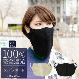 ポイント5倍 100% 完全遮光 99%ではダメなんです!マスク 在庫あり オーガニックコットン仕様 オーコット フェイスガード 【Rose Blanc】肌ケア UVフェイスマスク UV対策 撥水加工 紫外線カット【RCP】