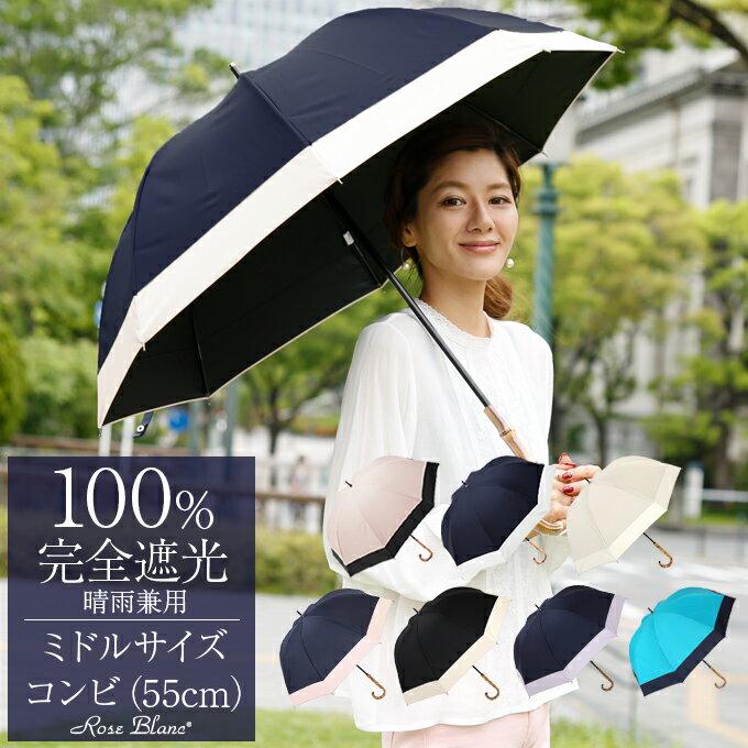 楽天日傘シェアトップ 100%完全遮光 遮熱 99%ではダメなんです!晴雨兼用 日傘 コンビ ミドル 55cm【Rose Blanc】 レディース 涼感 uvカット 軽量 涼しい 紫外線対策 傘 パラソル 母の日 1級遮光 40代 ファッション 30代 ファッション