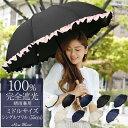 楽天日傘シェアトップ 日傘 レディース 100% 完全遮光 フリル ミドル 55cm 100%完全遮光 晴雨兼用 uvカット 軽量 涼…