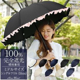 楽天日傘シェアトップ 日傘 レディース 100% 完全遮光 フリル ミドル 55cm 100%完全遮光 晴雨兼用 uvカット 軽量 涼しい 紫外線対策 ブランド 傘 母の日 エイジングケア 100%完全遮光 1級遮光 40代 30代 uv 長傘 かわいい