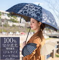 100%完全遮光99%ではダメなんです!晴雨兼用日傘レディースプレーンミドルアイボリー+ネイビーチュール55cm【RoseBlanc】長傘軽量日傘紫外線対策傘エイジングケア1級遮光40代30代ファッション