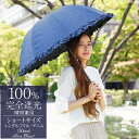 楽天日傘シェアトップ日傘 完全遮光 100% 晴雨兼用 遮熱 涼感 ショート シングルフリル デニム 50cm【Rose Blanc】 u…