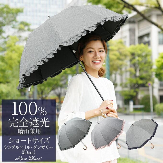 ロサブラン 日傘 100%完全遮光 99%ではダメなんです!晴雨兼用 シングルフリル ショート ダンガリー 傘 50cm 晴雨兼用 uvカット 軽量 日傘 涼しい 紫外線対策 ブランド 傘 レディース エイジングケア 1級遮光 40代 30代 ファッション おしゃれ