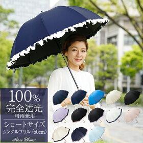【RoseBlanc】99%ではダメなんです!完全遮光100%UV同色シングルフリルショートサイズUVカット晴雨兼用傘軽量涼しい紫外線カット紫外線対策傘パラソルエイジングケア通販母の日ギフトプレゼント