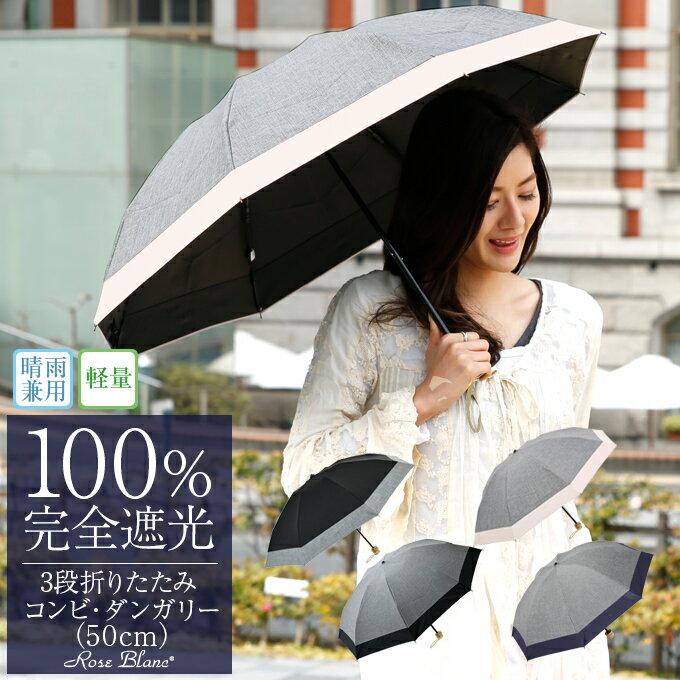 楽天日傘シェアトップ 100%完全遮光 遮熱 99%ではダメなんです!3段 50cm コンビ 晴雨兼用 折りたたみ傘 uvカット 軽量 日傘 折り畳み 涼感 (傘袋付) 傘 レディース 折りたたみ 40代 30代 ファッション【Rose Blanc】 母の日