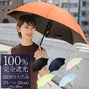 楽天日傘シェアトップ 日傘 100% 完全遮光 折り畳み レディース 3段 プレーン 50cm (傘袋付) 【Rose Blanc】 晴雨兼用…