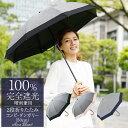 楽天日傘シェアトップ 日傘 折り畳み 100% 完全遮光 遮熱 2段 折りたたみ コンビ 50cm (傘袋付) 【Rose Blanc】 晴雨…