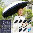 楽天日傘シェアトップ 日傘 100% 完全遮光 2段 折りたたみ コンビ 50cm (傘袋付) 【Rose Blanc】晴雨兼用 折り畳み u…