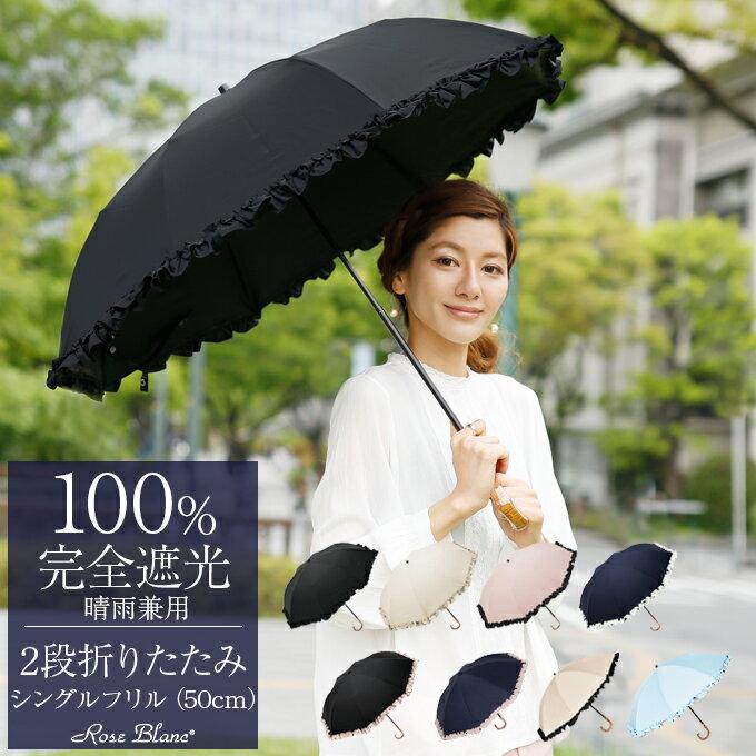 楽天日傘シェアトップ 日傘 折り畳み 100%完全遮光 遮熱 99%ではダメなんです!2段 50cm フリル 晴雨兼用 折りたたみ傘 uvカット 軽量 涼感 (傘袋付) 傘 レディース 折りたたみ 40代 30代 ファッション おしゃれ【Rose Blanc】 母の日