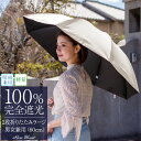 楽天日傘シェアトップ 100%完全遮光 遮熱 99%ではダメなんです!2段ラージ 60cm プレーン シャンパンベージュ 晴雨兼…