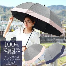 楽天日傘シェアトップ 日傘 完全遮光 100%完全遮光 晴雨兼用 99%ではダメなんです! ラージサイズ コンビ ダンガリー 60cm 長傘 晴雨兼用 uvカット 軽量 涼しい 紫外線対策 ブランド 傘 レディース パラソル 1級遮光 40代 ファッション 30代 母の日 uv 大きい