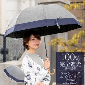 楽天日傘シェアトップ 日傘 完全遮光 100%完全遮光 晴雨兼用 99%ではダメなんです! ラージサイズ コンビ ダンガリー 60cm (竹手元) 長傘 晴雨兼用 uvカット 軽量 涼しい 紫外線対策 ブランド 傘 レディース パラソル 1級遮光 40代 ファッション 30代 母の日