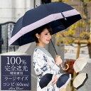 楽天日傘シェアトップ 晴雨兼用 日傘 100% 完全遮光レディース ラージ コンビ 60cm (竹手元)【Rose Blanc】 UVカッ…