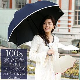 楽天日傘シェアトップ日傘 完全遮光 晴雨兼用 100% ラージ パイピング 60cm ロサブランuvカット 涼感 軽量 涼しい 紫外線対策 ブランド 傘 レディース パラソル 1級遮光 100%完全遮光 40代 ファッション 30代 長傘 uv 大きい かわいい遮熱