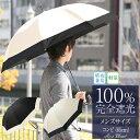 楽天日傘シェアトップ 晴雨兼用 日傘 100%完全遮光 遮熱 完全遮光 男女兼用 メンズ コンビ 65cm【Rose Blanc】 日傘…