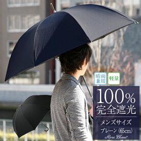 楽天日傘シェアトップ日傘 完全遮光 100% 遮熱 男女兼用 メンズ プレーン 晴雨兼用 65cm 日傘男子 【Rose Blanc】 涼感 uvカット 軽量 涼しい 紫外線対策 ブランド 傘 パラソル 1級遮光 大きめ 父の日 uv