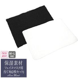 保湿素材 フェイスマスク用 当て布 (M/L共通対応) 同色での2枚セットオアシスロード使用 交換用【Rose Blanc】