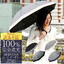 【訳アリ】日傘 折り畳み 100% 完全遮光 折りたたみ 3段 コンビ 50cm (傘袋付) 晴雨兼用 遮熱 【Rose Blanc】 uvカッ…