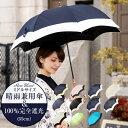 楽天日傘シェアトップ 日傘 晴雨兼用 レディース ミドル コンビ 55cm【Rose Blanc】 遮熱 涼感 uvカット 軽量 涼しい …