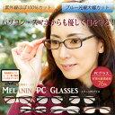 【ただのPCグラスではダメなんです!】メラニン PCグラス ケース付 カジュアルタイプUVカット UV サングラス PC眼鏡 …