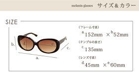 【ただのUVカットサングラスではダメなんです!】≪日本製≫メラニンサングラスケース付【ロサブランオリジナル】国産鯖江眼鏡レディース18