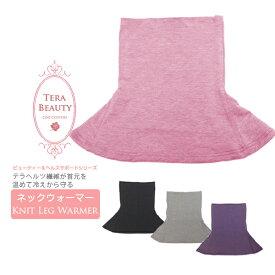 【TERA BEAUTY テラビューティー】クークチュールネックウォーマー 1枚入 フリーサイズ 4色から選べる♪パワーストーン テラヘルツ 繊維 首用 肩こり 母の日 ギフト【RCP】
