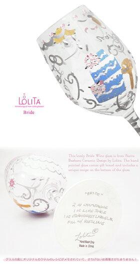【正規品】Lolita(ロリータ)WINEGLASSBRIDEワイングラスブライドかわいいセレブ愛用ブランドお洒落新品ロリータヤンシー結婚祝い母の日誕生日お祝いギフトプレゼント贈り物