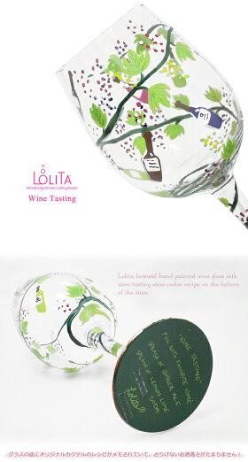 【正規品】Lolita(ロリータ)WINEGLASSWINETASTINGワイングラスワインテイスティングかわいいセレブ愛用ブランドお洒落新品ロリータヤンシー母の日誕生日お祝いギフトプレゼント贈り物