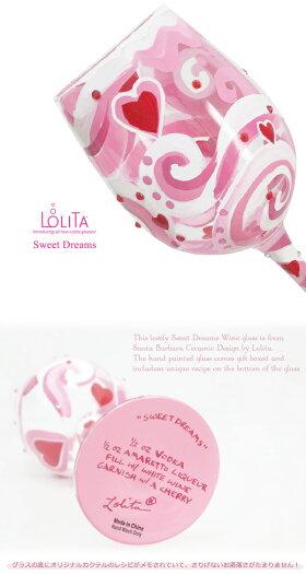 【正規品】Lolita(ロリータ)WINEGLASSSWEETDREAMSワイングラススイートドリームスかわいいセレブ愛用ブランドお洒落新品ロリータヤンシー祖母敬老の日母の日誕生日お祝いギフトプレゼント贈り物