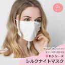 【予約3月上旬入荷】マスク 2枚セット シルク100 美肌マスク 保湿 お休みマスク 運転 UV カット 日焼け止め 防塵 花粉…