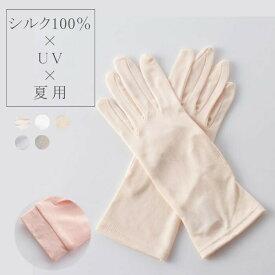 シルク 100 手袋 絹 湿 お休み手袋 運転 UV カット 日焼け止め 夏 ひんやり おしゃれ 寝てる間 美容 ピンク ブラック